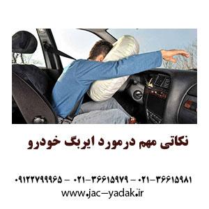 نکاتی مهم درمورد ایربگ خودرو