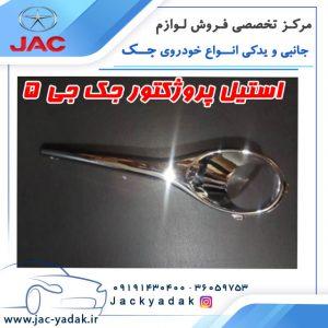 استیل پروژکتور جک جی5