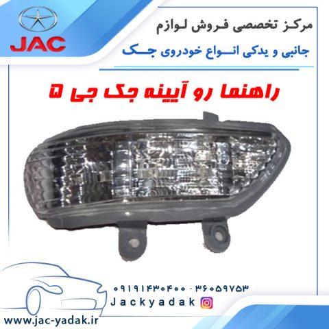 راهنما رو آیینه جک جی5