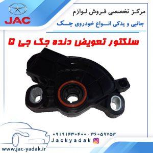 سلکتورتعویض دنده جک جی5