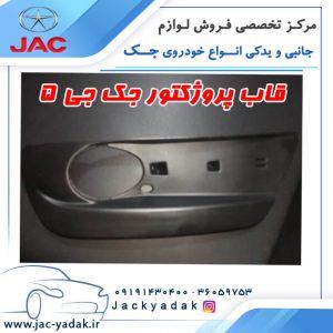 قاب پروژکتور جک جی5