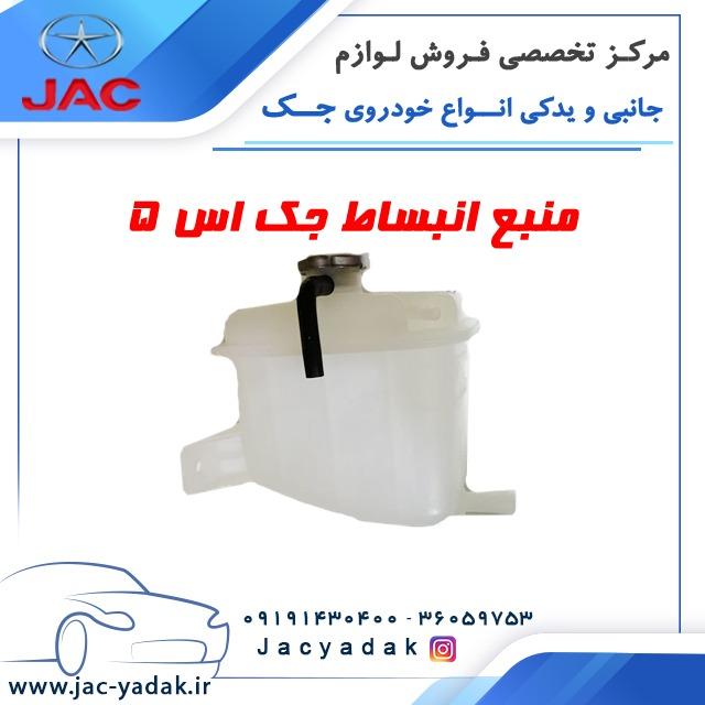 منبع انبساط jac s5