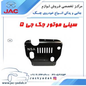 سینی موتور جک جی5