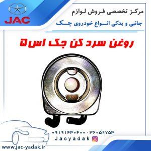 روغن سردکن ماشین جک اس 5