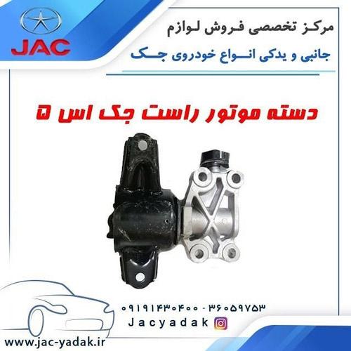 دسته موتور راست JAC S5