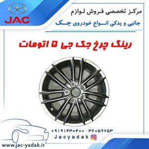 رینگ چرخ جک J5 اتومات