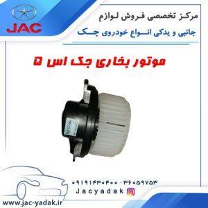 موتور بخاری ماشین جک s5