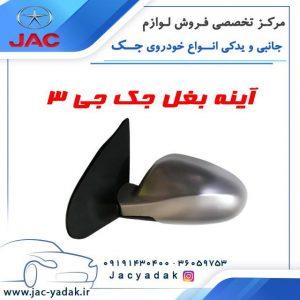 آینه-بغل-جک-جی-3