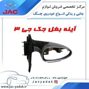 آینه-بغل-جک-جی3