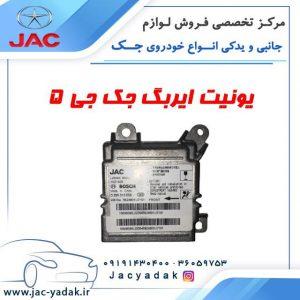 یونیت-ایربگ-جک-جی-5