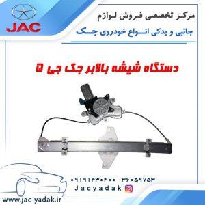 دستگاه-شیشه-بالابر-جک-جی-5