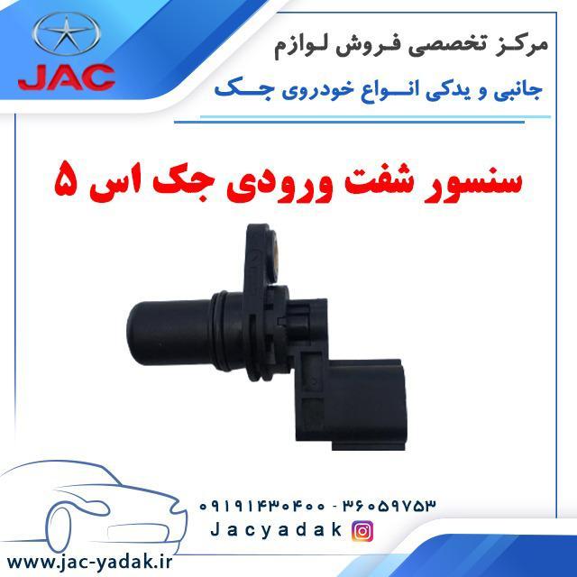 سنسور-شفت-ورودی-جک-اس-5