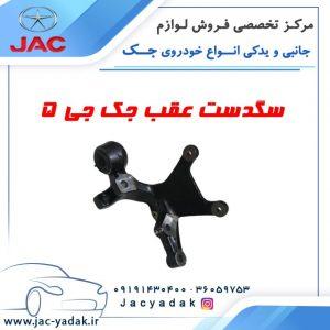 سگدست-عقب-جک-جی5