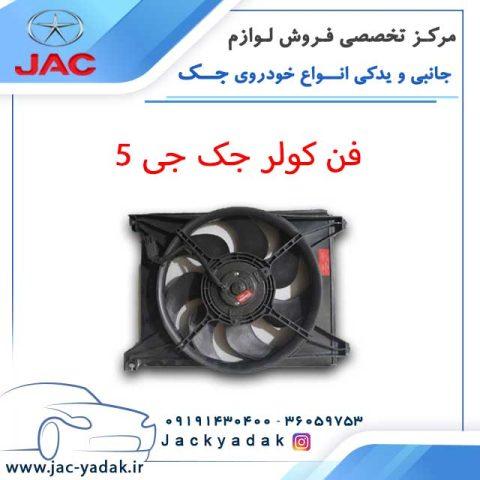 فن-کولر-جک-جی-5