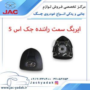 ایربگ-سمت-راننده-جک-اس-۵