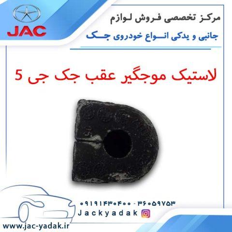 لاستیک-موجگیر-عقب-جک-جی ۵