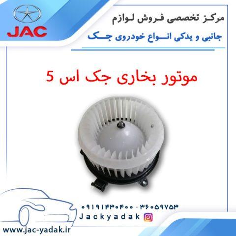 موتور-بخاری-جک-اس-۵