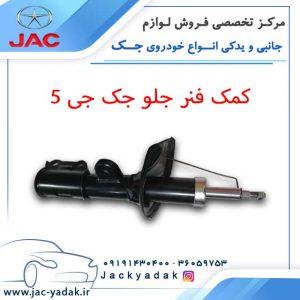 کمک-فنر-جلو-جک-جی ۵
