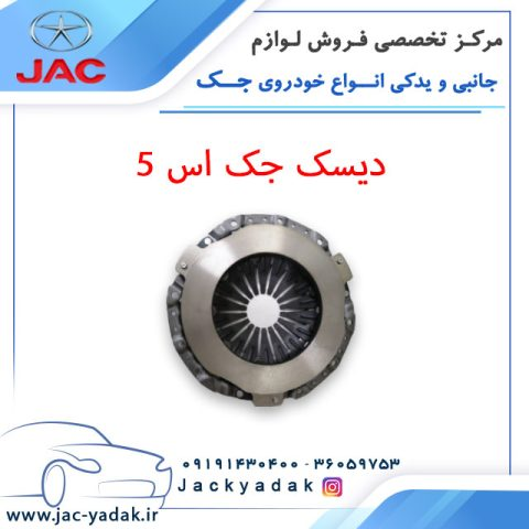 دیسک-جک-اس-5
