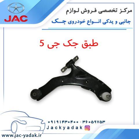 طبق-جک-جی-۵