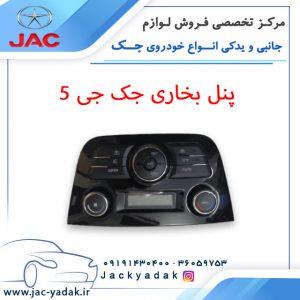 پنل-بخاری-جک-جی-۵