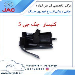کنیستر--جک-جی-۵