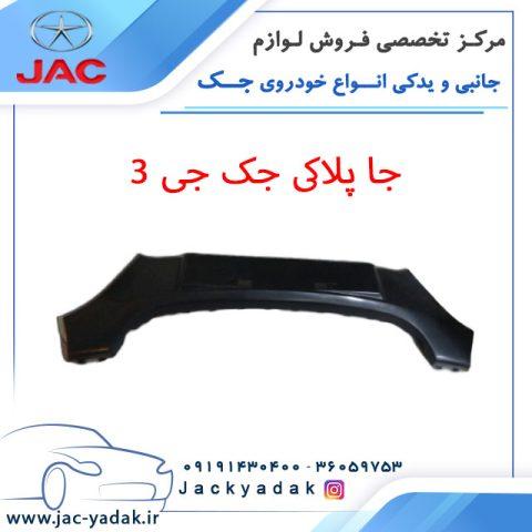 جا-پلاکی-جک-جی-۳