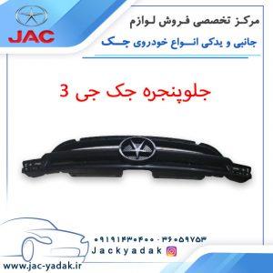 جلوپنجره-جک-جی-۳
