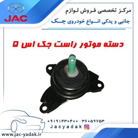 دسته-موتور-راست-جک-اس-5