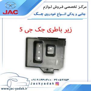 زیر-باطری-جک-جی-۵