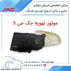 موتور-تهویه-جک-جی-۵
