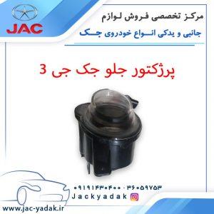 پرژکتور-جلو-جک-جی-۳