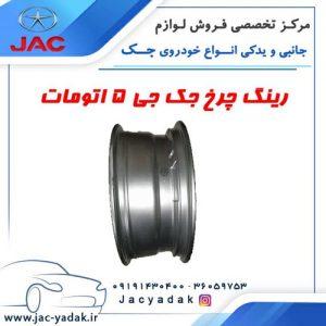 رینگ چرخ جک جی 5